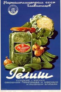 Релиш, советский плакат 1934 г.